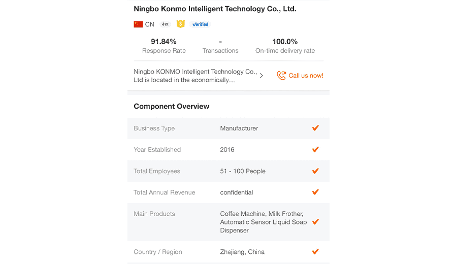 An example of an Alibaba store profile page