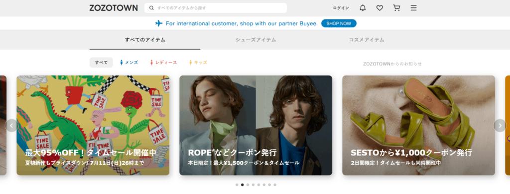 Japanese ecommerce store example